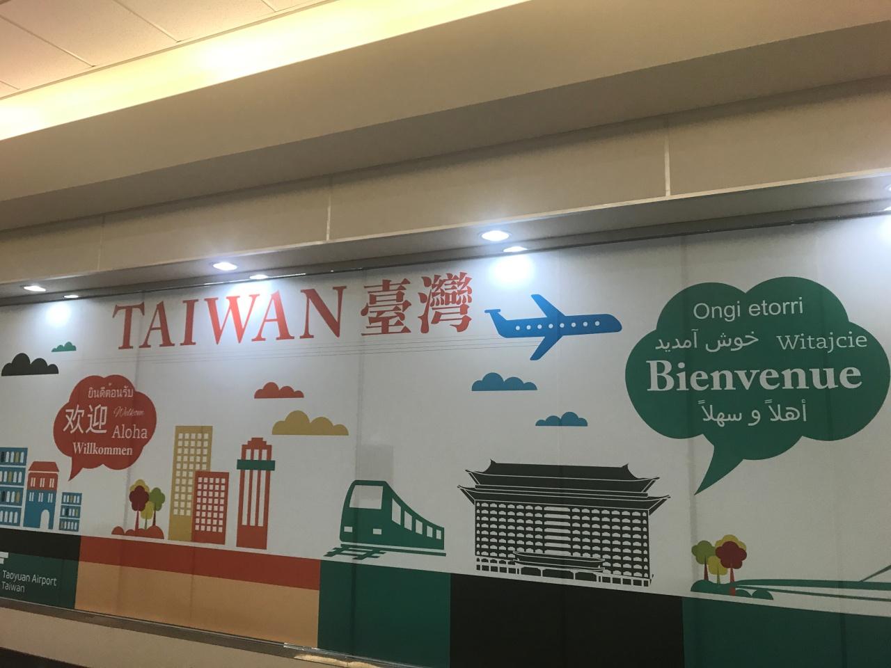 1.台湾.JPG