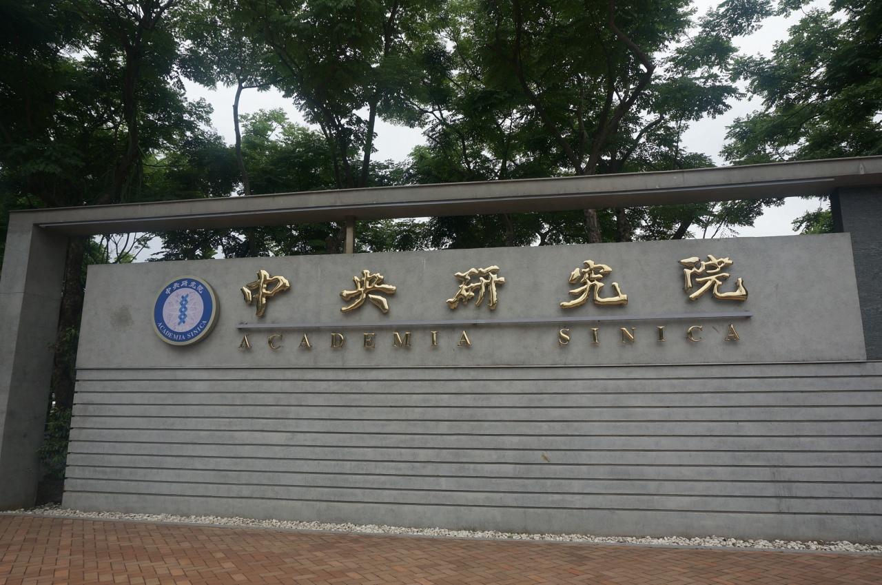 2.中央研究院.JPG